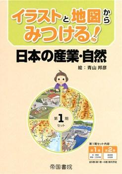 イラストと地図からみつける!日本の産業・自然 第1期セット 全2巻