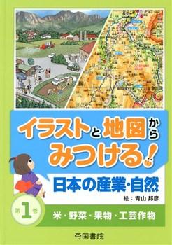 イラストと地図からみつける!日本の産業・自然 第1巻 米・野菜・果物・工芸作物