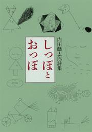 内田麟太郎詩集「しっぽとおっぽ」
