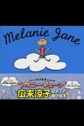 Melanie Jane メラニージェーン