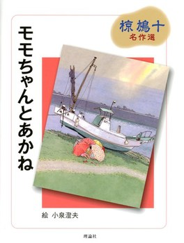 椋鳩十名作選(6) モモちゃんとあかね