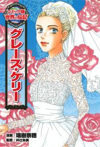 コミック版 世界の伝記(29) グレース・ケリー