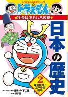 ドラえもんの社会科おもしろ攻略 日本の歴史 2 鎌倉時代〜江戸時代前半