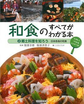 和食のすべてがわかる本(2) 郷土料理を知ろう 日本各地の和食