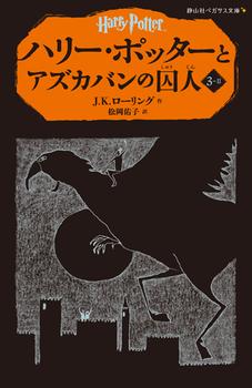 静山社ペガサス文庫 ハリー・ポッターとアズカバンの囚人3-2