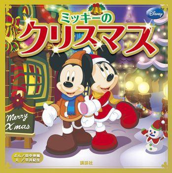 ディズニー ミッキーのクリスマス