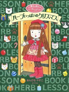 魔法の庭のハーブレッスンブック(2) ハーブいっぱいのクリスマス