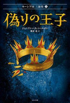 カーシア国三部作(1) 偽りの王子