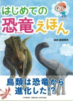 はじめての恐竜えほん
