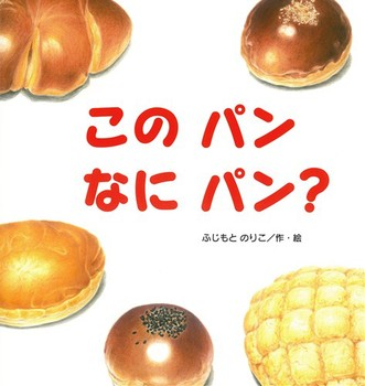このパン なにパン?