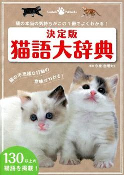 猫語大辞典 猫の本当の気持ちがこの1冊でよくわかる!