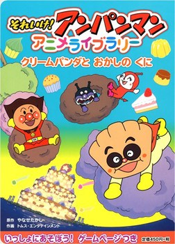 アンパンマンアニメライブラリー(4) クリームパンダとおかしのくに