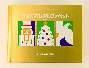 クリスマス・アルファベット(特装版)