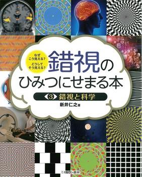 錯視のひみつにせまる本 (3)錯覚と科学
