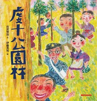 宮沢賢治の絵本 虔十公園林