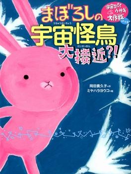 宇宙スパイウサギ大作戦(7) まぼろしの宇宙怪鳥 大接近?!