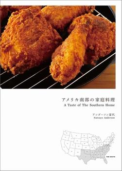 アメリカ南部の家庭料理