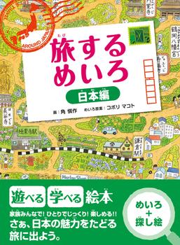 旅するめいろ【日本編】