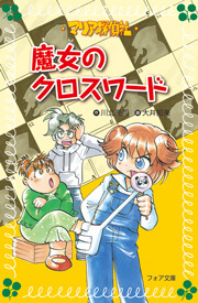 フォア文庫 マリア探偵社(5) 魔女のクロスワード