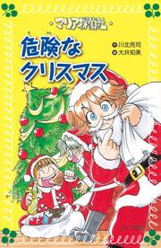 フォア文庫 マリア探偵社(9) 危険なクリスマス