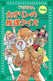 フォア文庫 マリア探偵社(11) 特別編 カオリンの推理クイズ