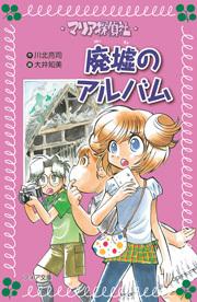 フォア文庫 マリア探偵社(13) 廃墟のアルバム