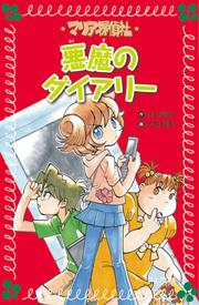 フォア文庫 マリア探偵社(15) 悪魔のダイアリー