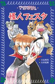 フォア文庫 マリア探偵社(16) 怪人フェスタ