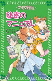 フォア文庫 マリア探偵社(18) 秘密のマニュアル