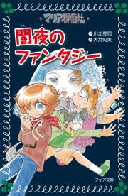 フォア文庫 マリア探偵社(19) 闇夜のファンタジー
