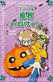 フォア文庫 マリア探偵社(21) 魔界ハロウィン