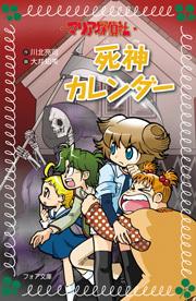 フォア文庫 マリア探偵社(23) 死神カレンダー