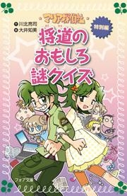 フォア文庫 マリア探偵社(24) 特別編 将道のおもしろ謎クイズ