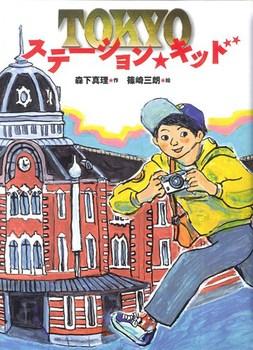 TOKYOステーション・キッド