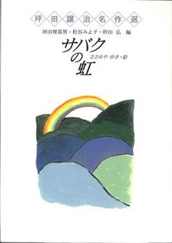 サバクの虹