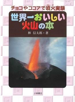 世界一おいしい火山の本