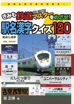 きみも鉄道マスターをめざせ! 駅名漢字クイズ120