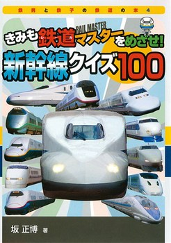 きみも鉄道マスターをめざせ! 新幹線クイズ100