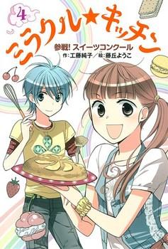 ミラクル☆キッチン(4) 参戦!スイーツコンクール