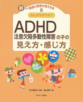なにがちがうの? ADHD(注意欠陥多動性障害)の子の見え方・感じ方
