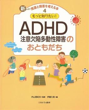 もっと知りたい!ADHD(注意欠陥多動性障害)のおともだち
