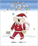 コアラのクリスマス