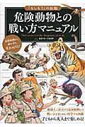 危険動物との戦い方マニュアル