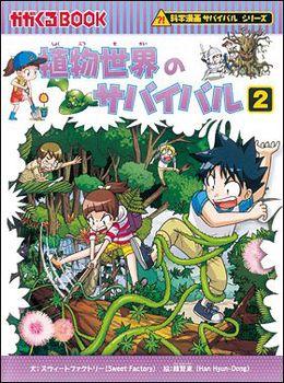 植物世界のサバイバル2