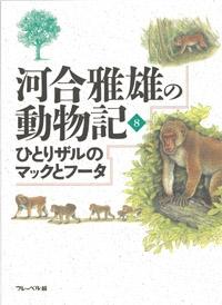 河合雅雄の動物記(8) ひとりザルのマックとフータ
