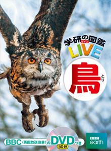 学研の図鑑 第5巻 LIVE 鳥