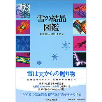 雪の結晶図鑑