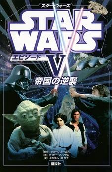 スター・ウォーズエピソードV 帝国の逆襲