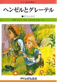 せかい童話図書館(2) ヘンゼルとグレーテル