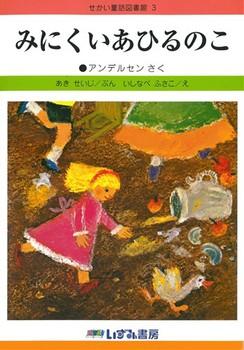 せかい童話図書館(3) みにくいあひるのこ